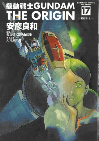 Gundam Origin_Vol. 17
