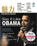 魅力 Say It Like Obama