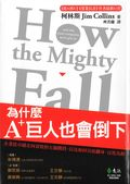 How the Mighty Fall_中文版